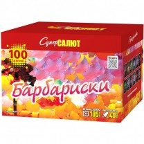 Барбариски